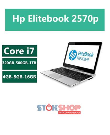 لپ تاپ ,Hp Elitebook 2570p-i7,لپ تاپ Hp Elitebook 2570p-i7,Hp Elitebook 2570p-i7 قیمت,Hp Elitebook 2570p-i7 لپ تاپ,Hp Elitebook 2570p-i7 استوک,Hp Elitebook 2570p-i7 کارکرده,Hp Elitebook 2570p-i7 مشخصات,Hp Elitebook 2570p-i7 در حد نو,Hp Elitebook 2570p-i7 دست دوم